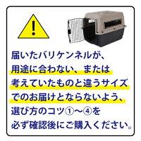 【Petmate正規代理店】バリケンネルM【必ずもらえる!おもちゃ付き!!】20-30lbs(9.0-13.6Kg)
