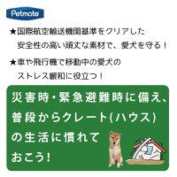 ペットキャリーケースクレートハウス中型犬バリケンネルM20-30lbs(9.0-13.6Kg)バリケン200【Petmate正規代理店】