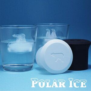 【送料480円】monos/モノス/製氷器/ロックアイス/polar ice/ice/氷/ポーラーアイス/北極/南極/...