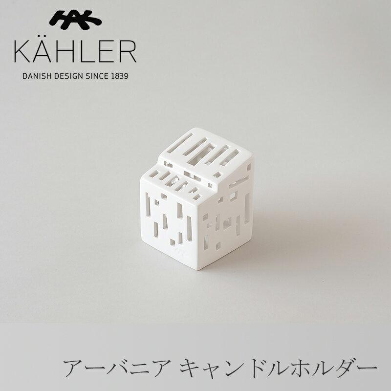 アーバニア/URBANIA キャンドルホルダー ファンクションハウス(ケーラー/KAHLER)