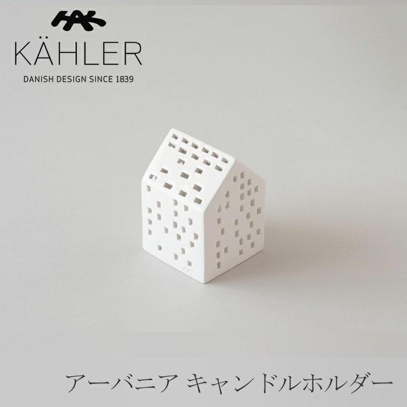 アーバニア/URBANIA キャンドルホルダー クラシック(ケーラー/KAHLER)
