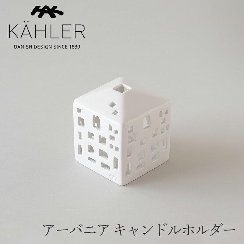 アーバニア/URBANIA キャンドルホルダー(ケーラー/KAHLER)シティハウス
