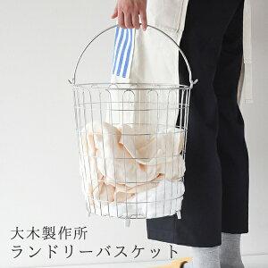 【送料480円】ランドリー/洗濯/ステンレス/ハンガー/布団/ハサミ/バサミ/タオル/ピンチ/大木製...