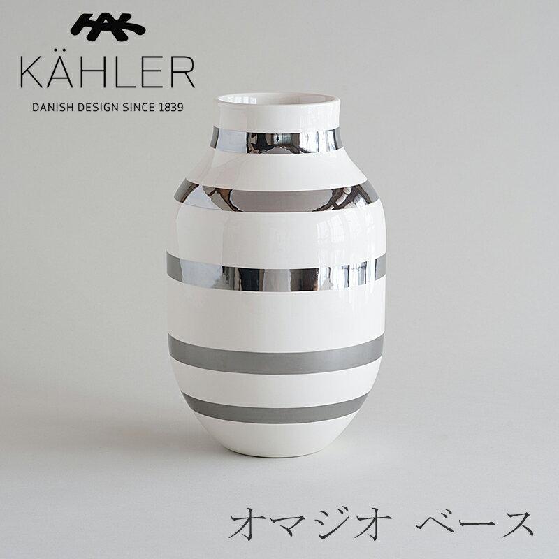 オマジオ/OMAGGIO ベース Lサイズ シルバー(ケーラー/KAHLER)