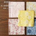 倉敷意匠 ×点と線模様製作所 刺繍ハンカチ