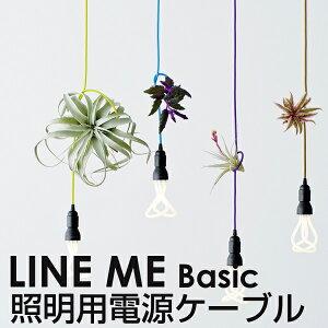 【送料480円】LINE ME/ラインミー/ケーブル/コード/電源/照明/電気/シーリング/カラフル/【SWも...