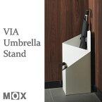 【送料無料】MOX(モックス) VIA Umbrella Stand (ヴィア アンブレラスタンド)