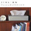 SIWA 紙和(シワ) ティッシュボックスケース S (薄型タイプ用H5.6cm)