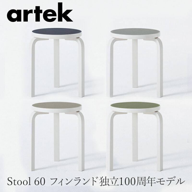 スツール 60 フィンランド独立100周年モデル(アルテック/Artek)