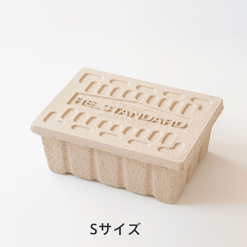 RE_STANDARDモールデッドパルプボックスSサイズ