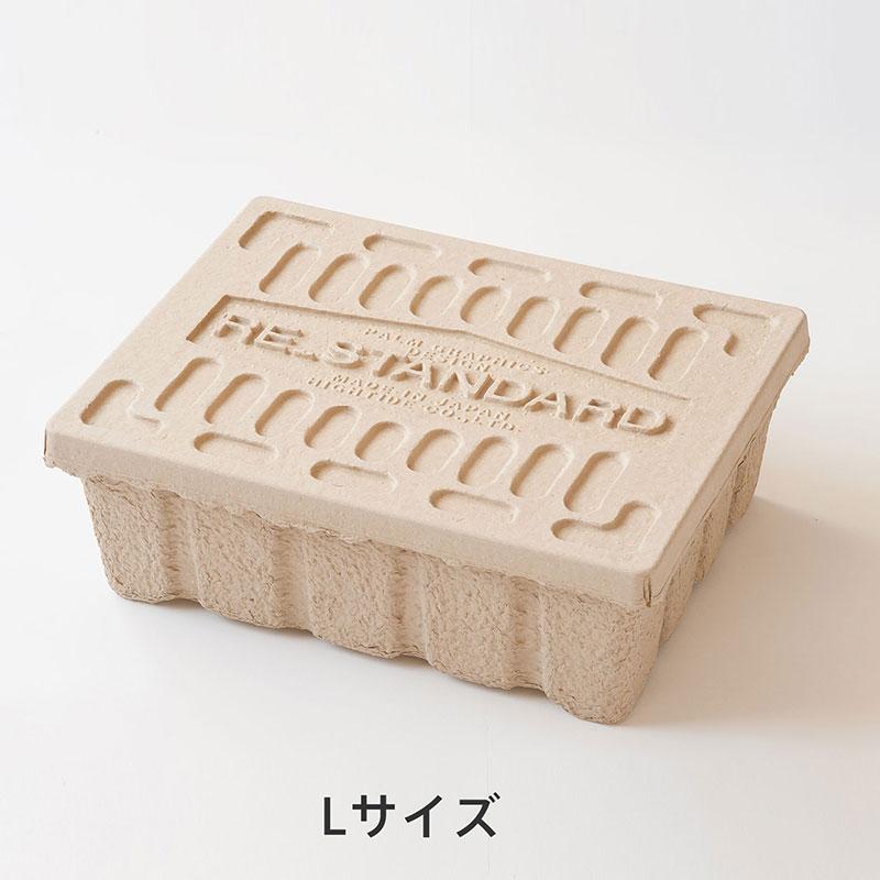 RE_STANDARDモールデッドパルプボックスLサイズ