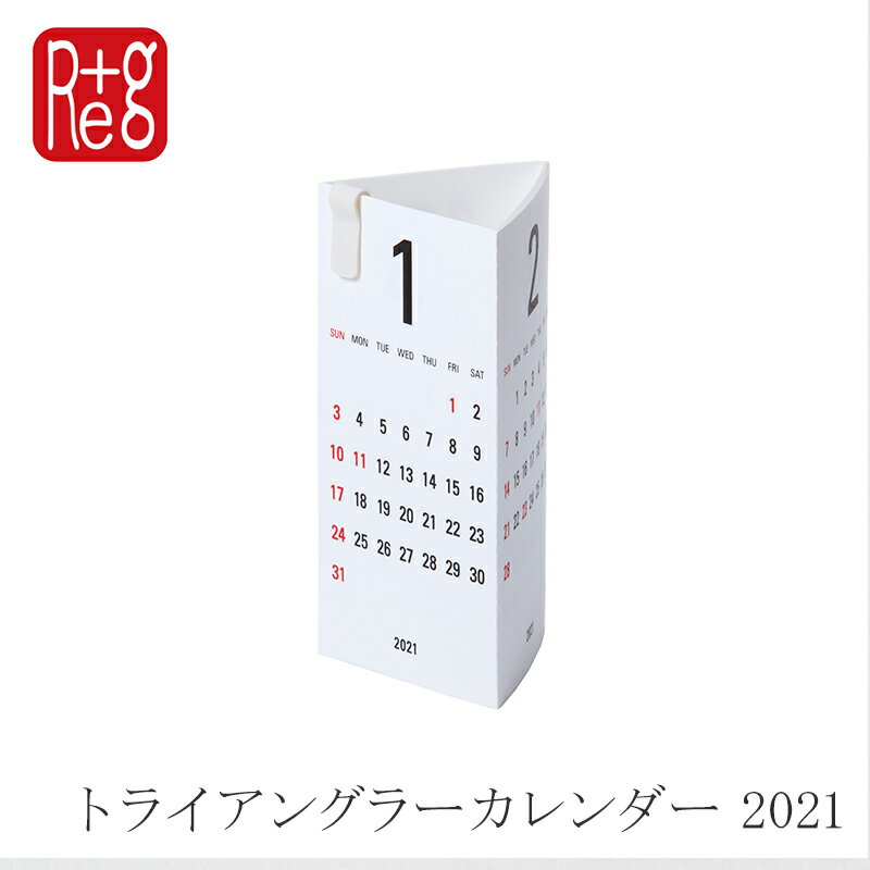 トライアングラーカレンダー 2021 ホワイト (リプラグ/Re+g)