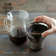 【土日も営業中】 KINTO(キントー) SLOW COFFEE STYLE コーヒーカラフェ…