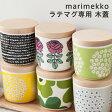 free design original 木蓋 (marimekko ラテマグ専用フタ)