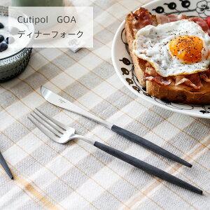 Cutipol(クチポール) GOA(...