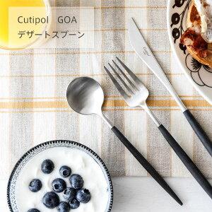 GOA ブラック×シルバー カトラリー(Cutipol)