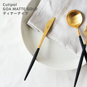 GOA ブラック×ゴールド カトラリー(Cutipol)