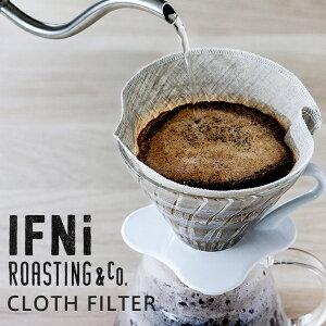 IFNi ROASTING&Co.(イフニ ロースティング&コー) クロスフィルター