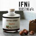 IFNi ROASTING&Co. (イフニ ロースティング&コー) コーヒーシロップ ヘーゼルナッツ