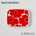 マリメッコ スクエアプレート(marimekko) ウニッコ