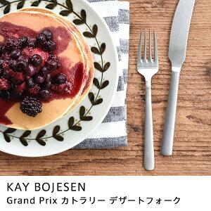 グランプリ カトラリー(カイ・ボイスン) Grandprix Cutlery(Kay Bojesen)
