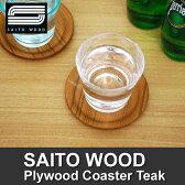 SAITO WOOD(サイトーウッド) プライウッド コースター 4012 φ10.5cm チーク