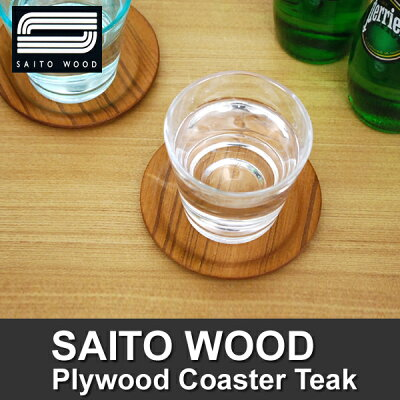 SAITO WOOD/サイトーウッド/Plywood Coaster/Teak/プライウッド/チーク/木製/コースターS...
