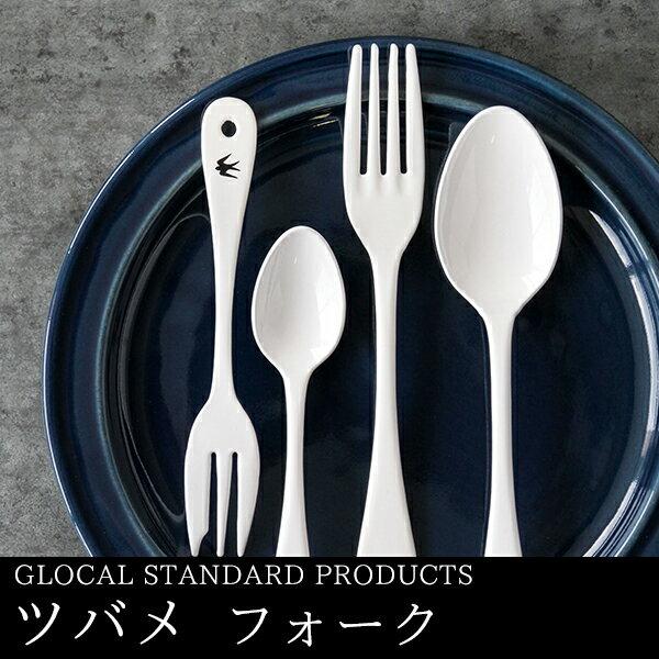ツバメ 琺瑯カトラリー(GLOCAL STANDARD PRODUCTS)