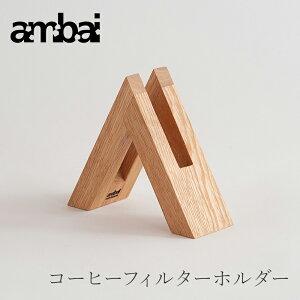 コーヒーフィルターホルダー(アンバイ/ambai)