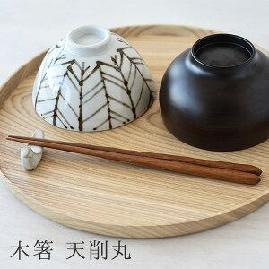 木箸 天削丸