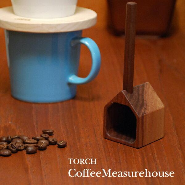 TORCH(トーチ)CoffeeMeasurehouse(コーヒーメジャーハウス)