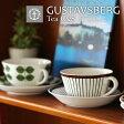 【送料無料】GUSTAVSBERG(グスタフスベリ) ティー カップアンドソーサー