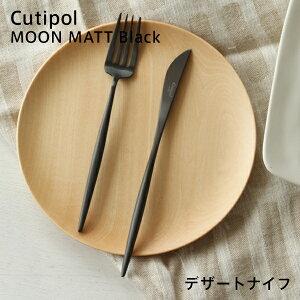 CutipolMOONMATTBlackコーヒースプーン(クチポールムーンマットブラックコーヒースプーン)