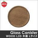 【土日も営業/送料390円】WECK/ウェック/Glass/ガラス/Canister/キャニスター/Lサイズ/容器/瓶...