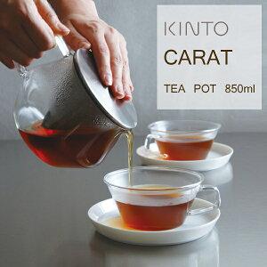 プレイスマット(キントー) CARAT TEA POT 850ml(KINTO)