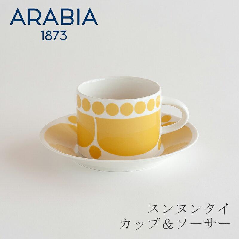 スンヌンタイ/Sunnuntai カップ&ソーサー(アラビア/ARABIA)