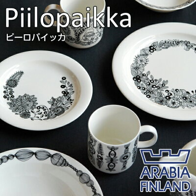 【送料480円】ARABIA/ アラビア/Piilopaikka/ピーロパイッカ/Piia Keto/ピーア・ケト/Arctica/...