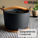 【送料無料】iittala(イッタラ) Sarpaneva(サルパネヴァ) Casserole(キャセロール / 鋳鉄製 鍋)