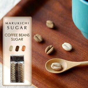 【送料480円】MARUKICHI SUGAR/マルキチシュガー/COFFEE BEANS SUGAR/コーヒービーンズシュガー...