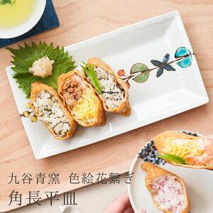 九谷青窯(くたにせいよう)色絵花繋ぎ(いろえはなつなぎ)角長平皿