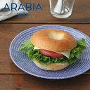 ARABIA(アラビア)24h Avec(アベック)プレート 20cm ブルー