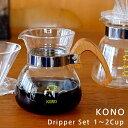 KONO(コーノ)コーヒー ドリッパー セット1〜2人用 ウッドの写真