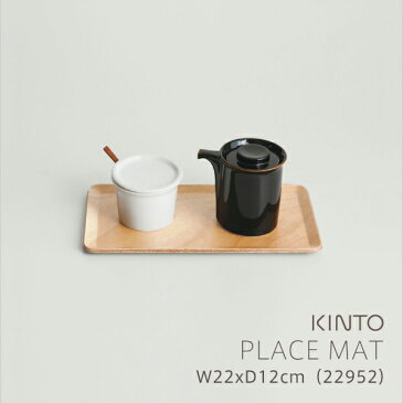 KINTO(キントー) プレイスマット W22xD12cm(22952)