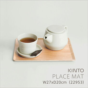 KINTO(キントー) プレイスマット W27xD20cm(22953)