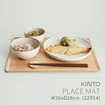 KINTO(キントー) プレイスマット W36xD28cm(22954)