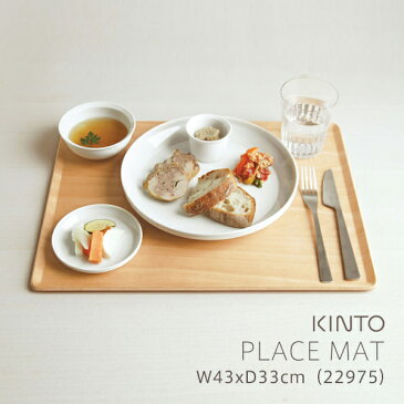 KINTO(キントー) プレイスマット W43xD33cm(22975)