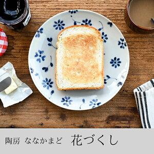 花づくし 4寸皿/6.5寸皿(陶房ななかまど)