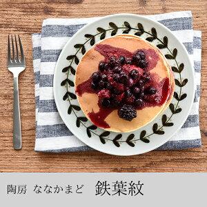 鉄葉紋 6.5寸皿(陶房ななかまど)