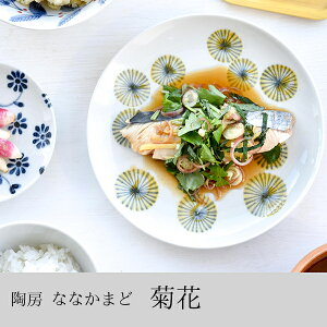 菊花 3.5寸皿/6.5寸皿(陶房ななかまど)