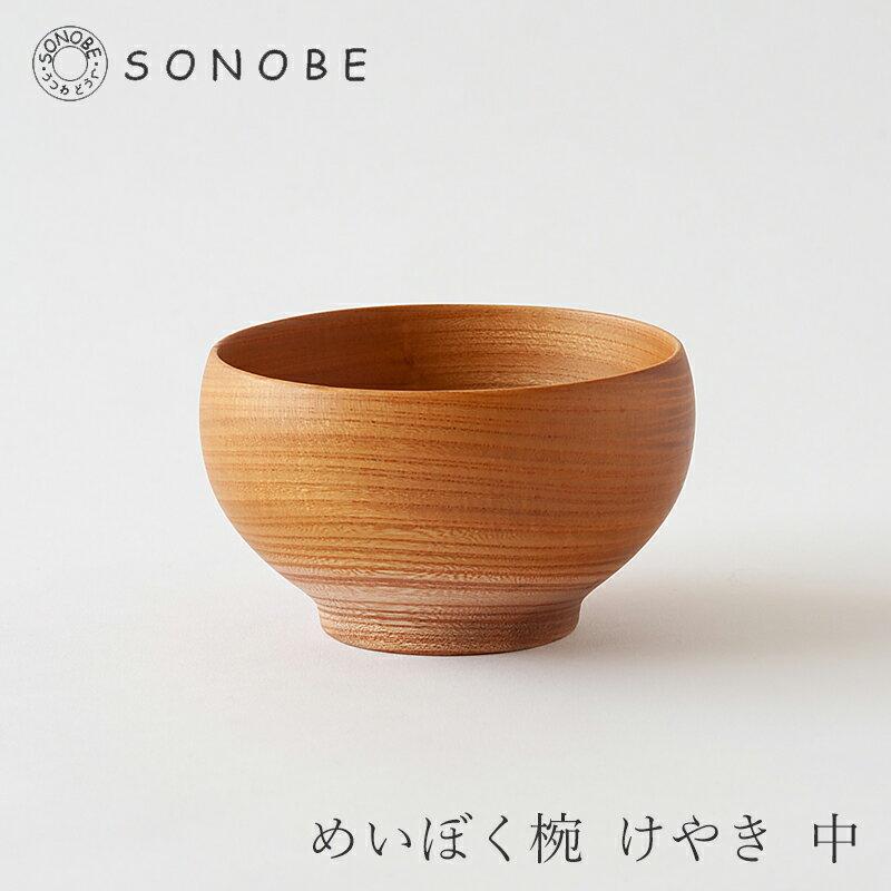 銘木椀 けやき 中(薗部産業)